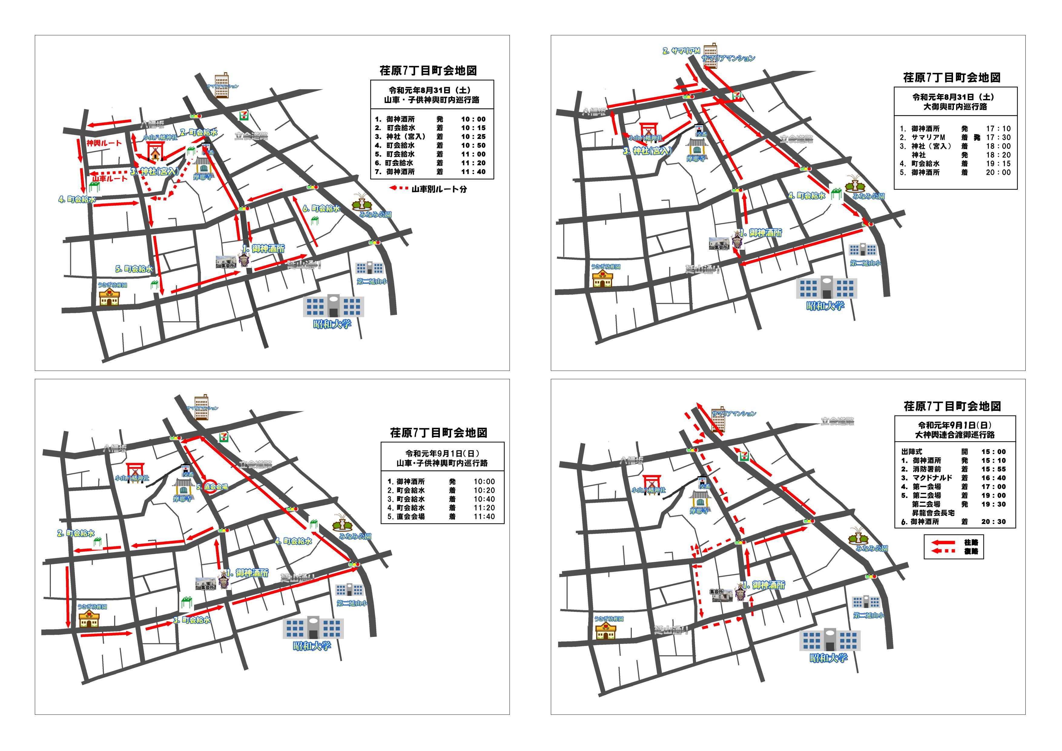 2019町内会略図(最終一覧A4)